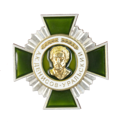 Award of Denisov Uralsky